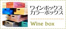 ワインボックス・ワイン箱・カラーボックス用収納箱
