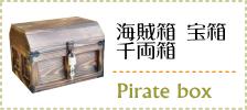 海賊箱・宝箱
