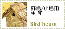 野鳥用巣箱