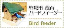 野鳥用餌台・バードフィーダー