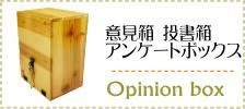 意見箱・投書箱・アンケートボックス