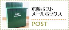 木製ポスト・メールボックス