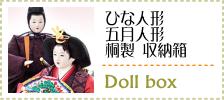 ひな人形・五月人形 桐収納箱