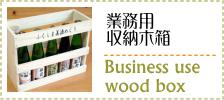 業務用収納箱・木箱