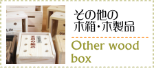 その他の木箱・木製品