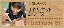 手作りキットシリーズ