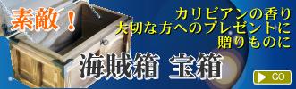 海賊箱 宝箱/木箱屋ドットコム