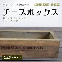 アンティーク チーズボックス