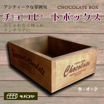 アンティークチョコレートボックス