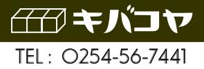 木箱屋 レトロなオーダーメイド木箱・収納箱・巣箱製造・販売 【キバコヤ】
