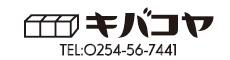 木箱専門店 キバコヤ (木箱屋)