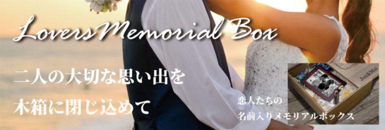 恋人たちのメモリアルボックス
