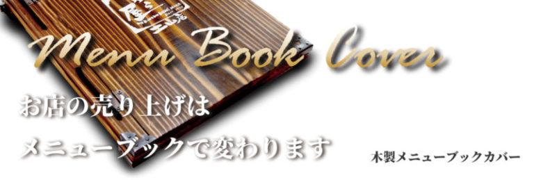 木製メニューブック